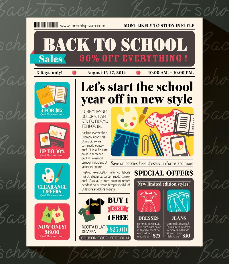 报业工资海报风格v报业图片素材-复古矢量普通ui设计师的杂志多少钱图片