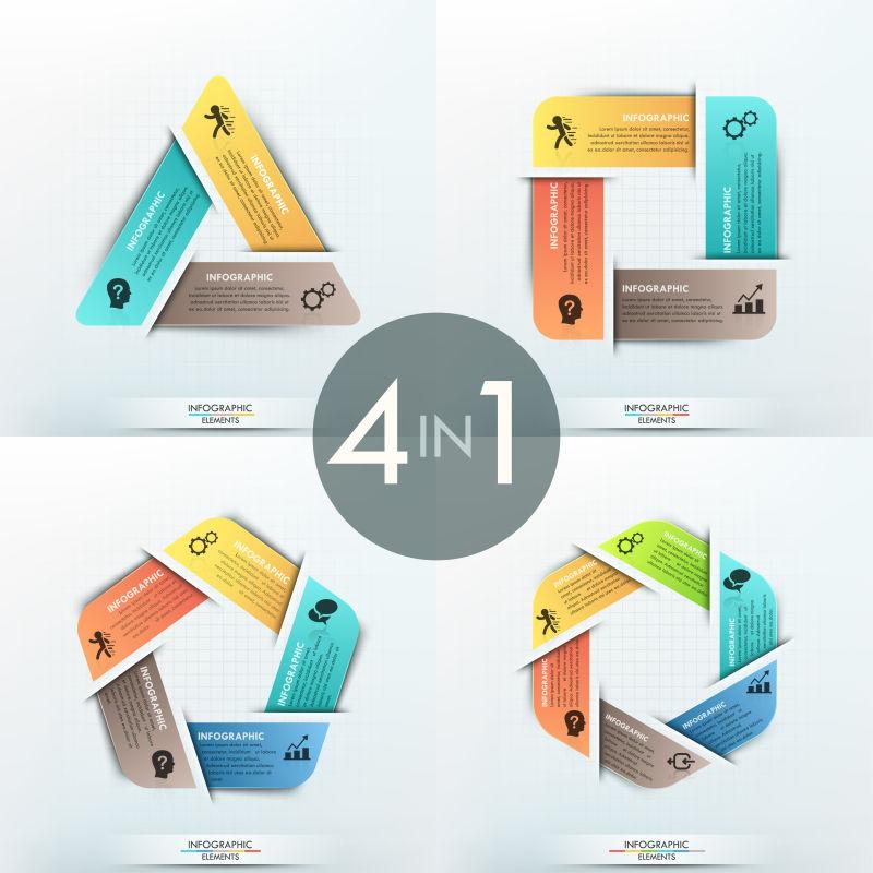 彩色的环形创意图表矢量设计