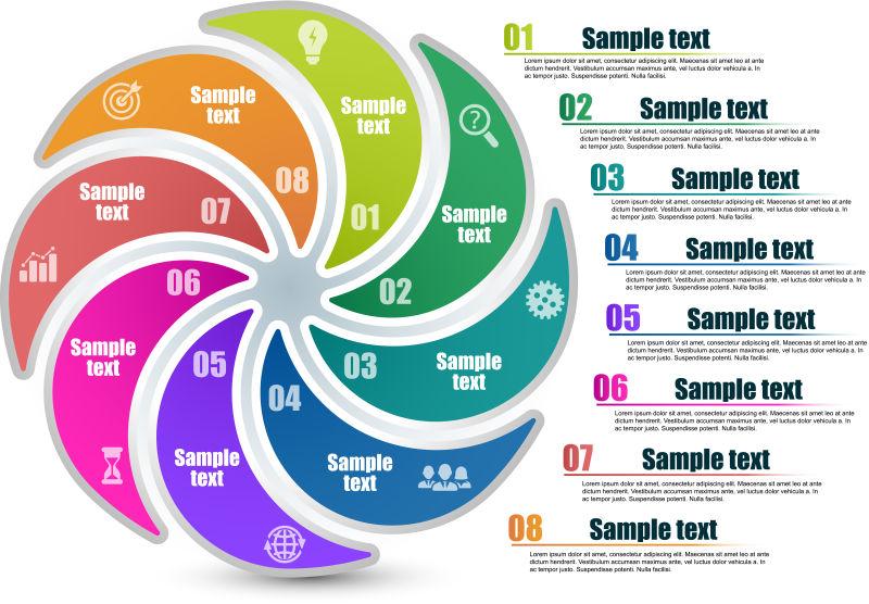 抽象矢量八色中心循环信息图表设计