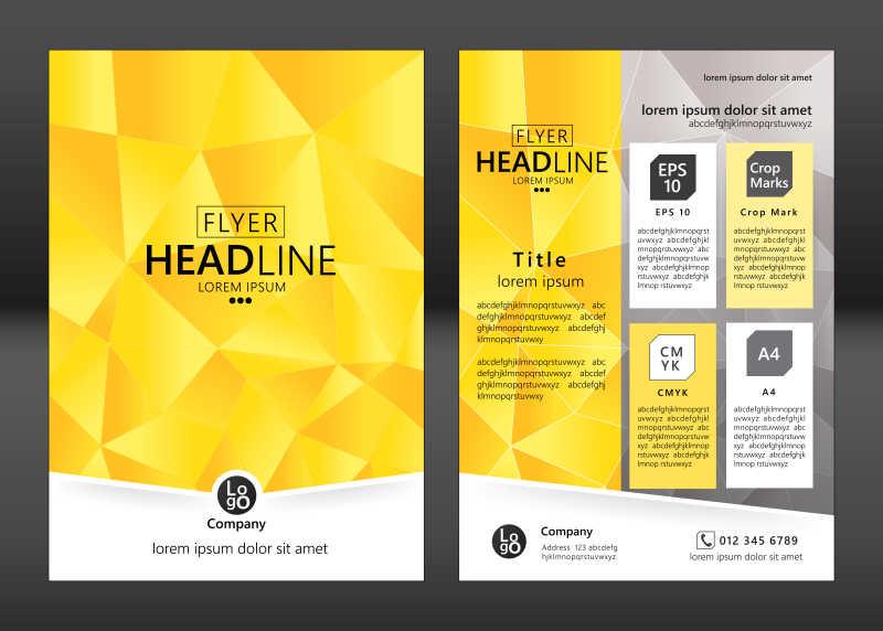 黄色创意低多边形结构的矢量商务手册设计模板