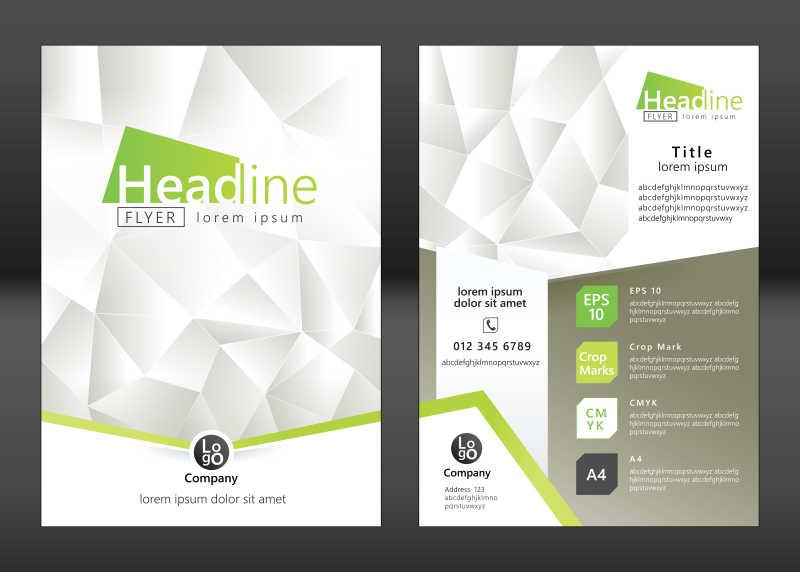 白色低多边形背景的矢量商务手册设计模板