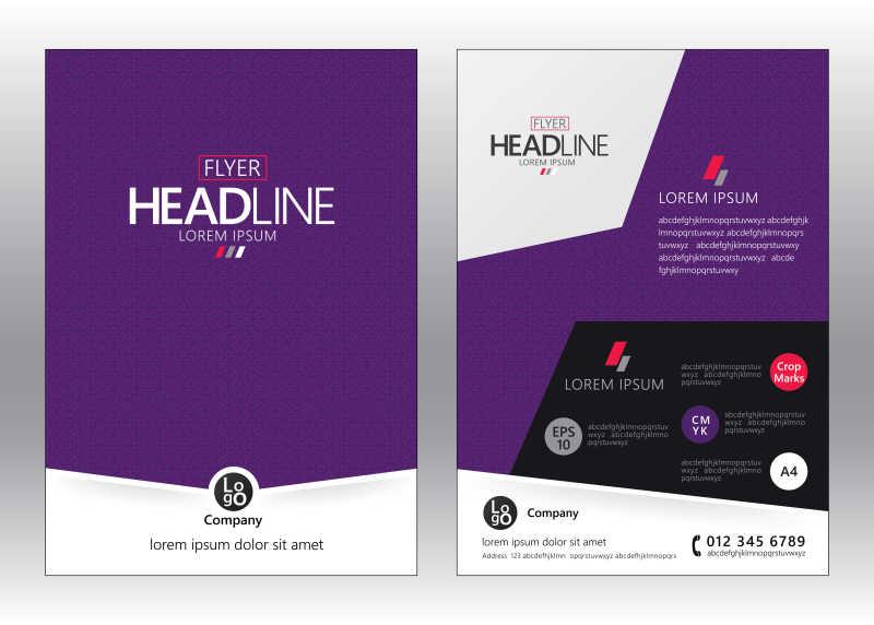 紫色背景的矢量商务手册设计模板