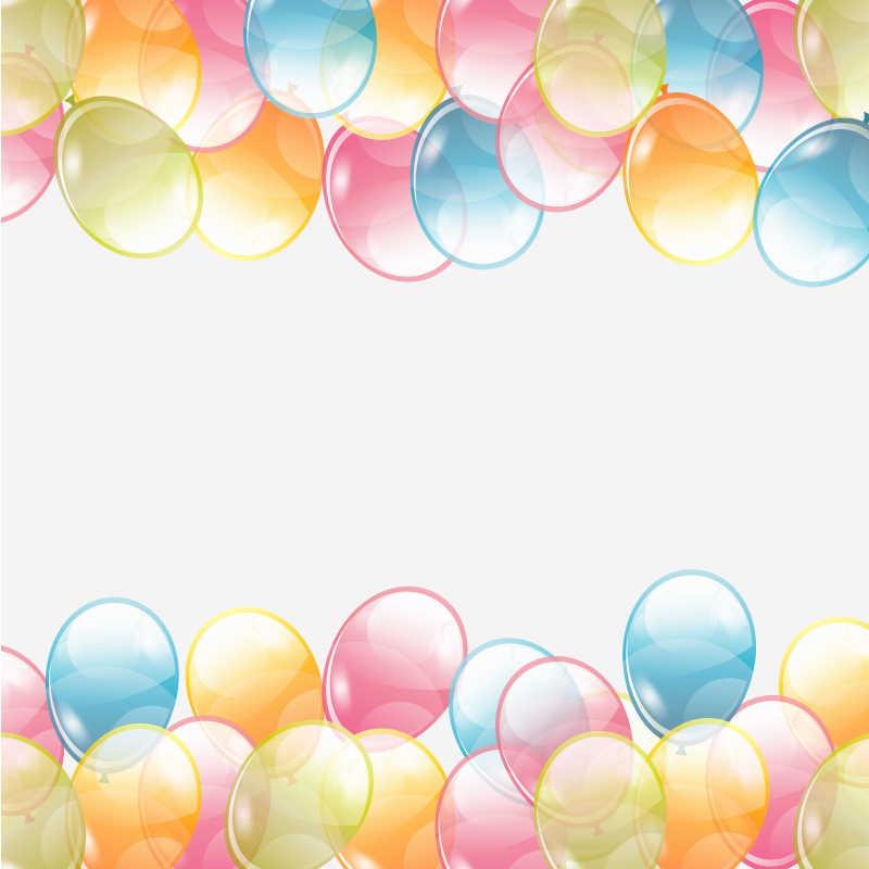彩色的透明生日气球矢量边框
