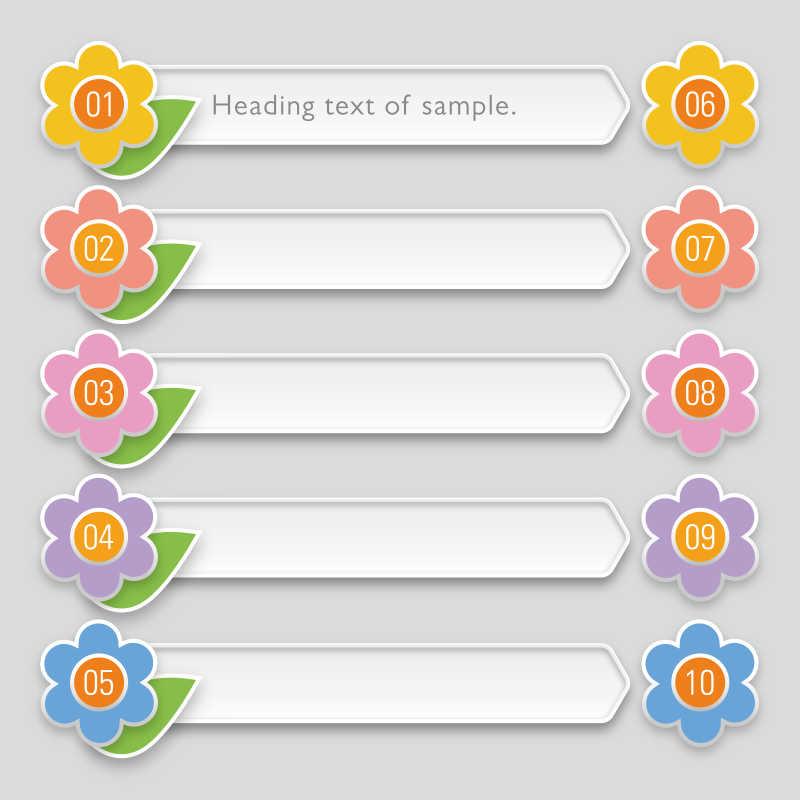 箭头图案信息图表矢量设计图片素材_彩色箭头图案信息