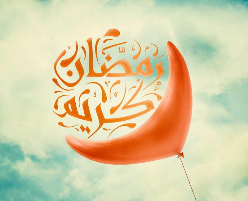 伊斯兰教文字和红色气球