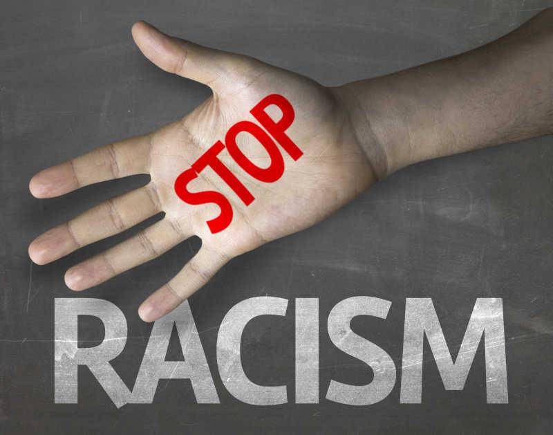 信息停止种族主义