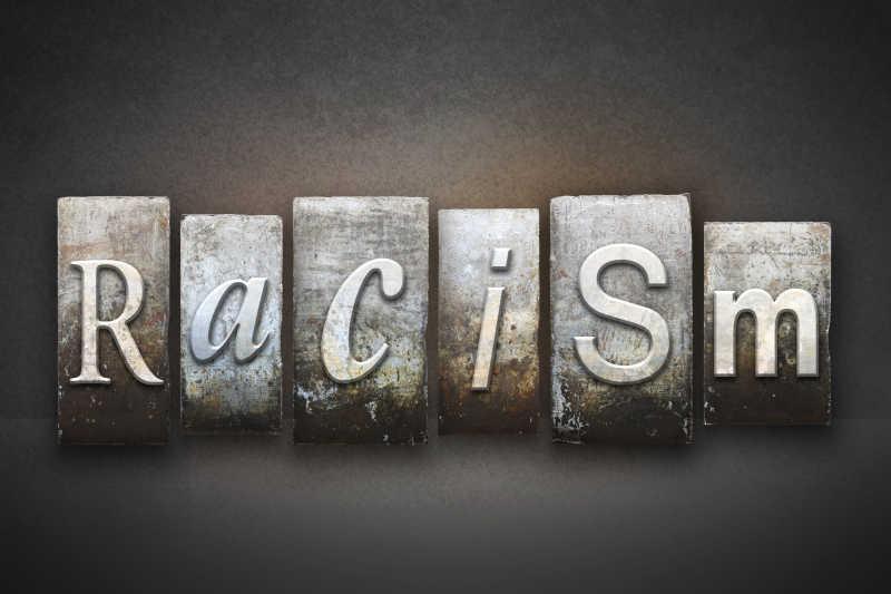 用老式活版印刷书写的种族主义