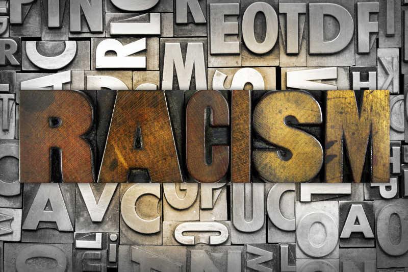 老式活版印刷书写的种族主义