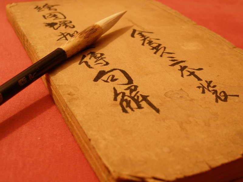 中国古代毛笔书籍