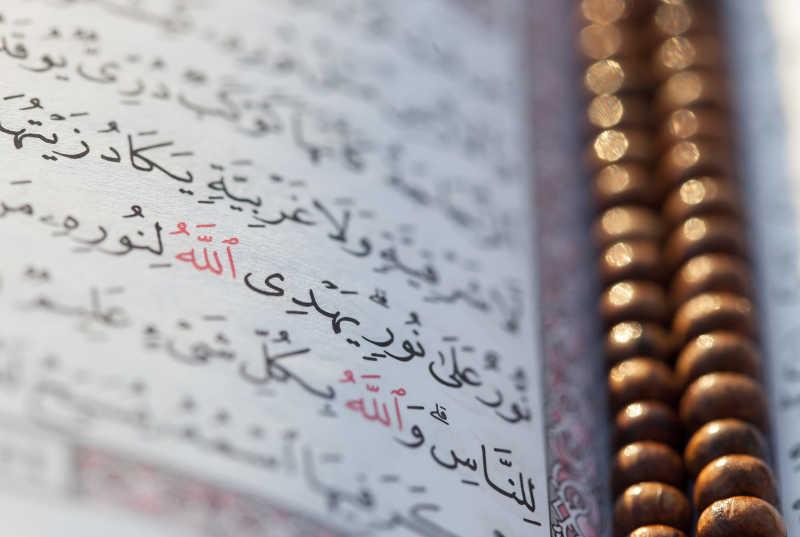 伊斯兰教圣书内容
