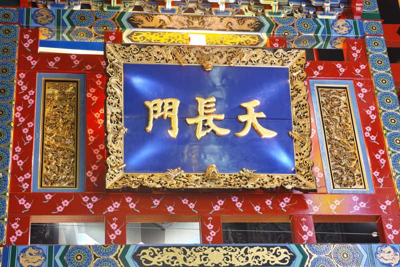 唐人街的门的名称板块