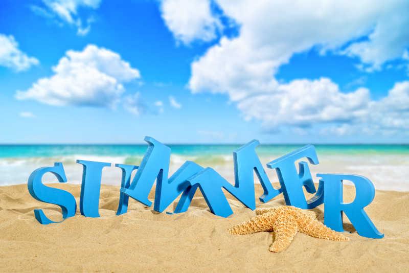 夏日字母与海星