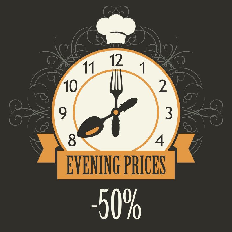 矢量餐厅晚间降价