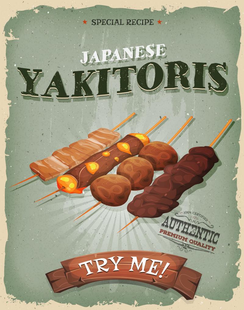 创意矢量烤肉串的复古海报设计