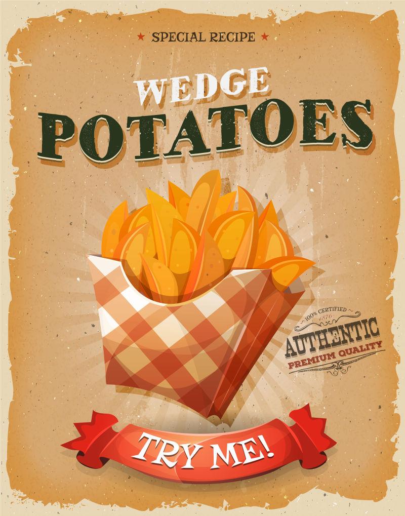 矢量薯条的复古海报设计