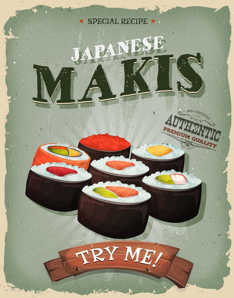 创意矢量复古风格的寿司海报设计