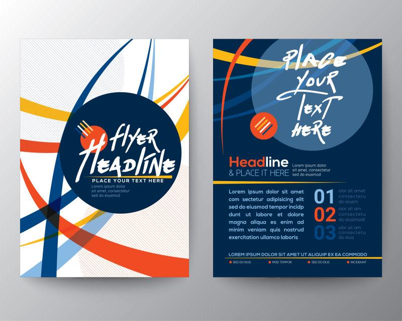 彩色曲线元素的矢量宣传册设计