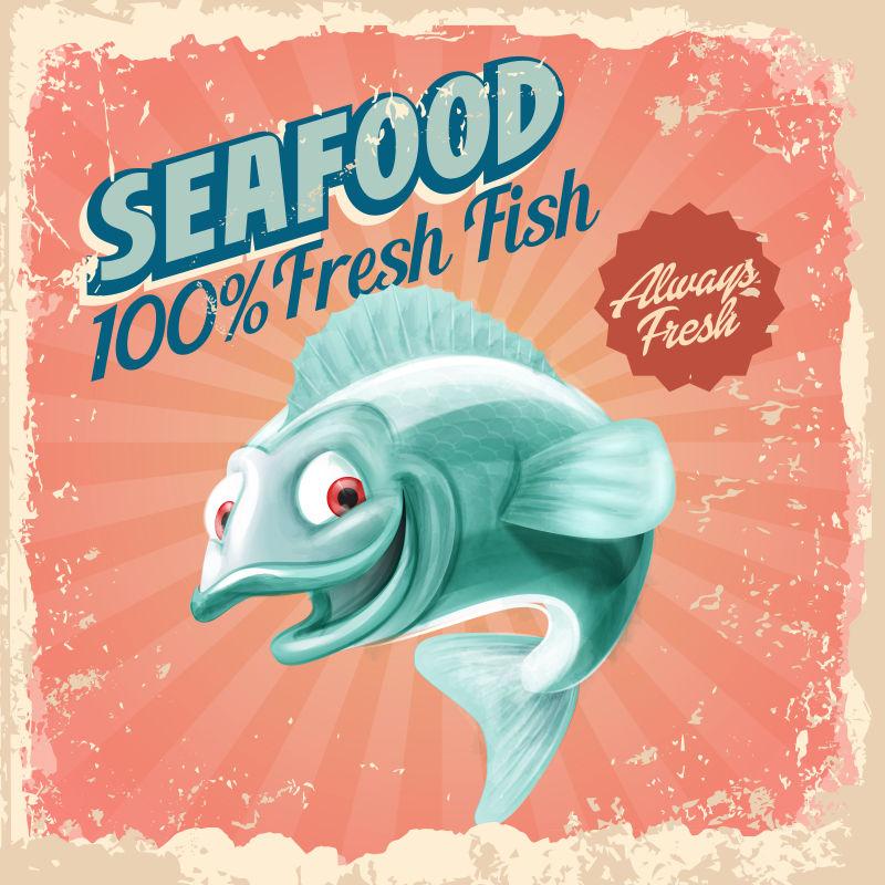 海鱼图案的矢量海报设计