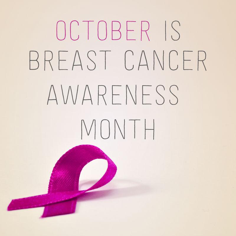 十月是乳腺癌宣传月