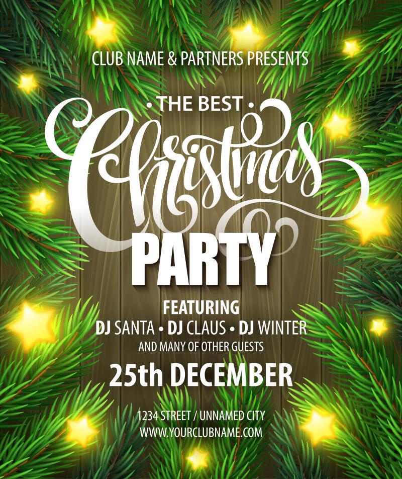 圣诞节派对主题的矢量海报设计