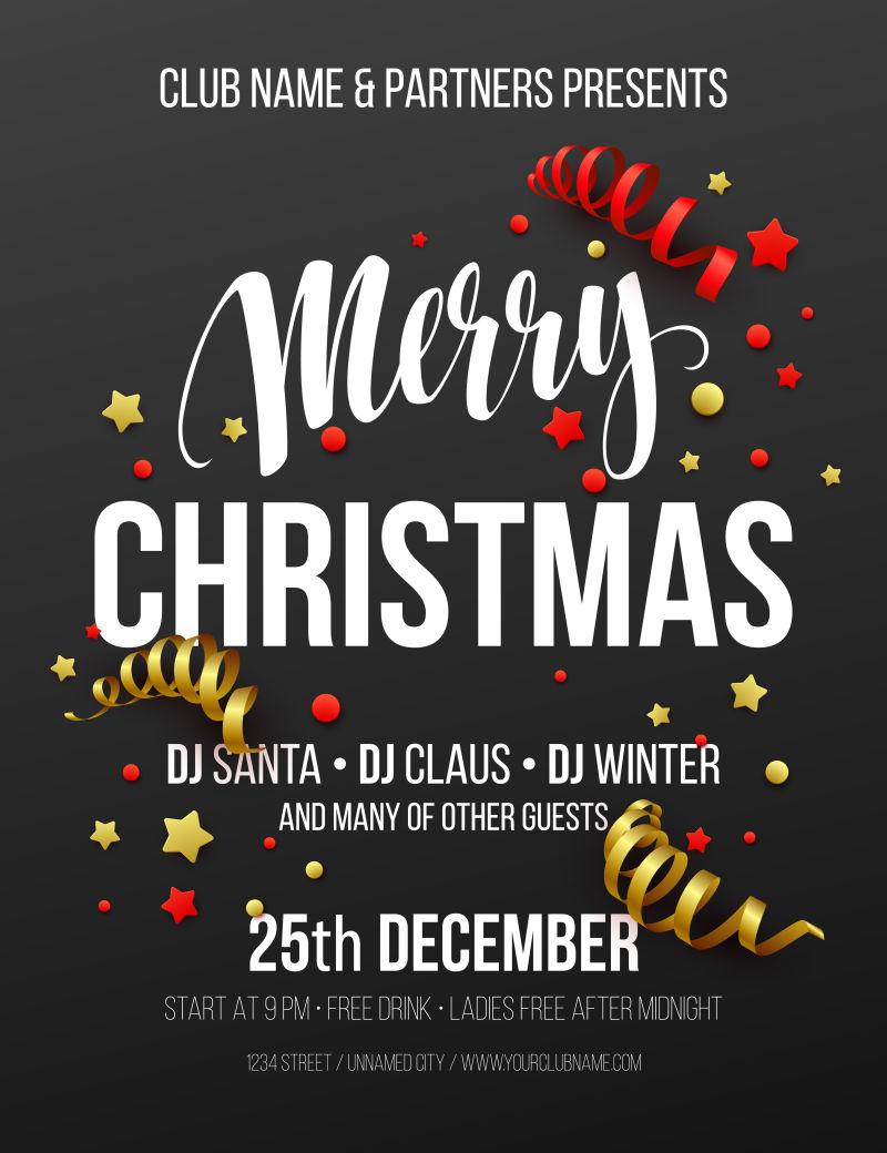 矢量圣诞快乐的海报设计