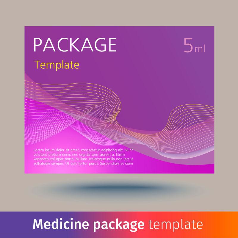 紫色流线型的矢量药盒包装设计
