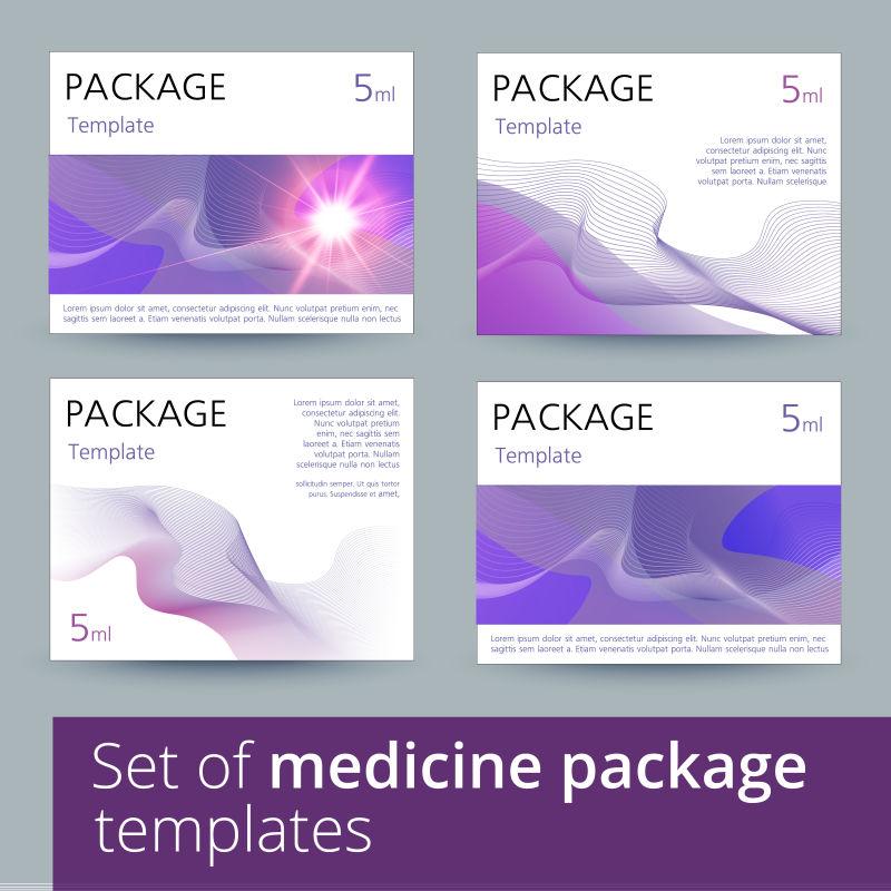 创意紫色现代风格的矢量药盒包装