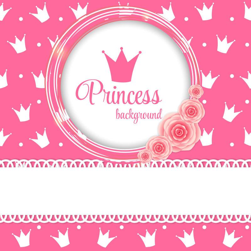粉色的皇冠背景