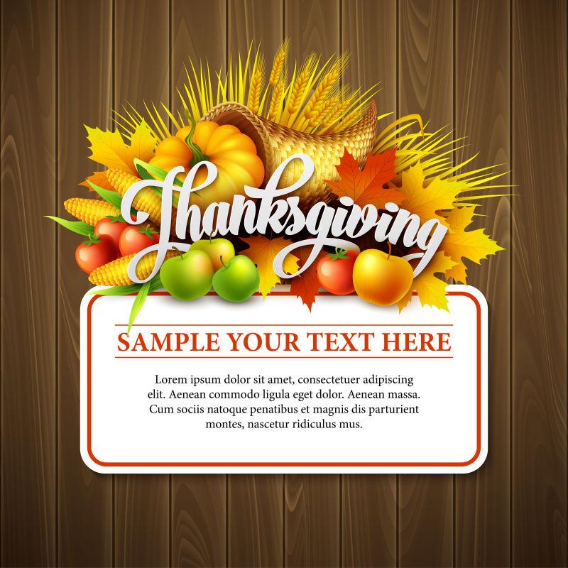 创意感恩节概念的蔬果元素矢量海报设计
