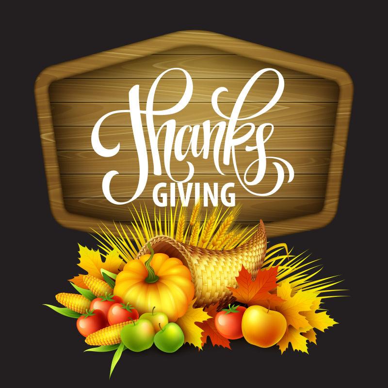矢量丰收果蔬元素的创意感恩节海报设计