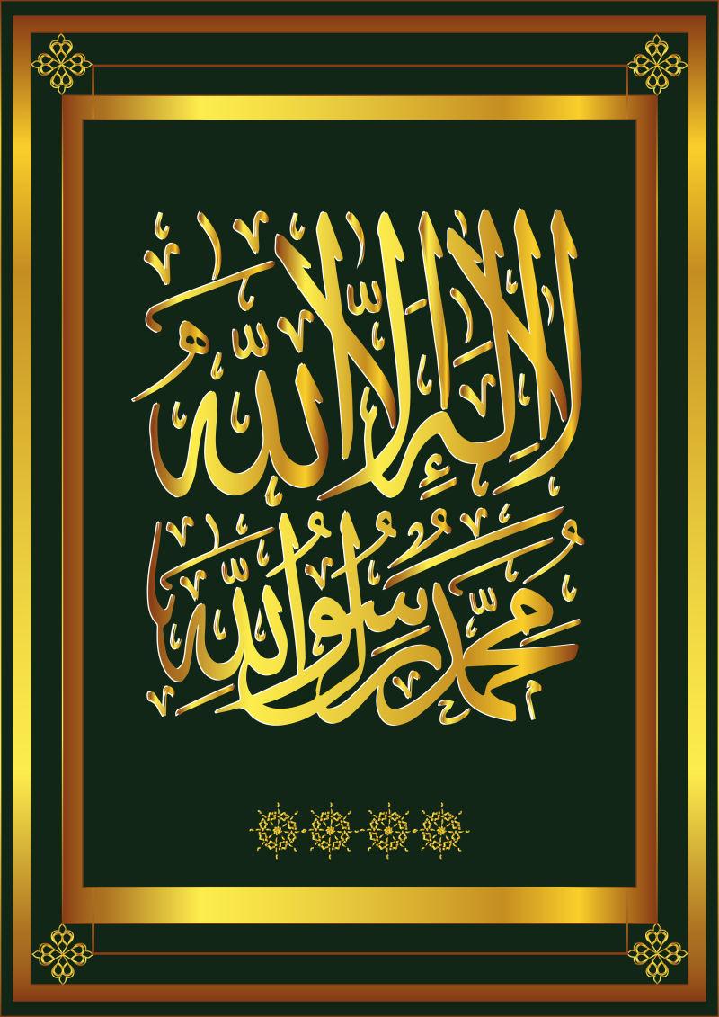 金色镶着边框的阿拉伯书法矢量