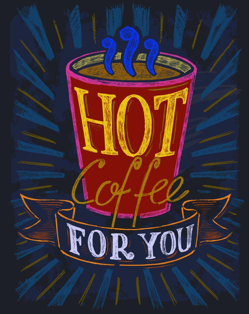 粉笔咖啡插图矢量设计
