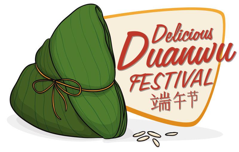 创意美味粽子元素的矢量节日海报设计