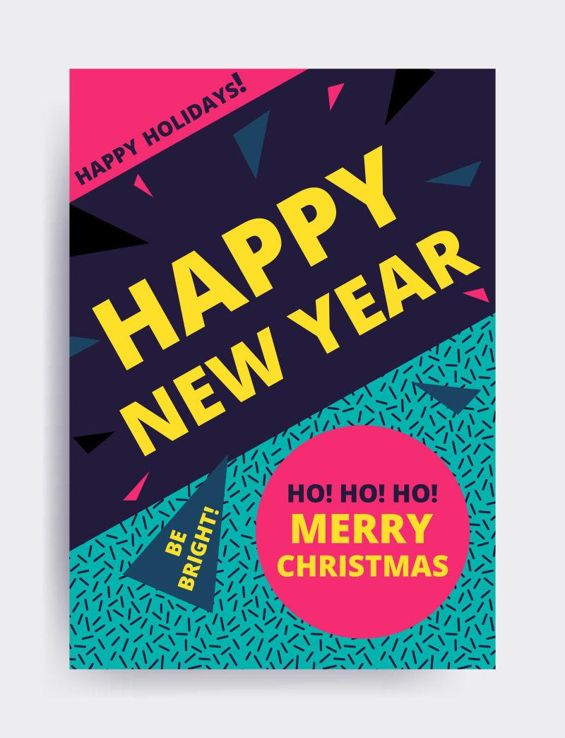 矢量复古圣诞新年海报设计