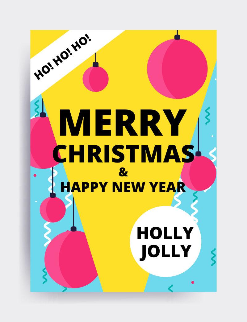 矢量圣诞新年海报设计