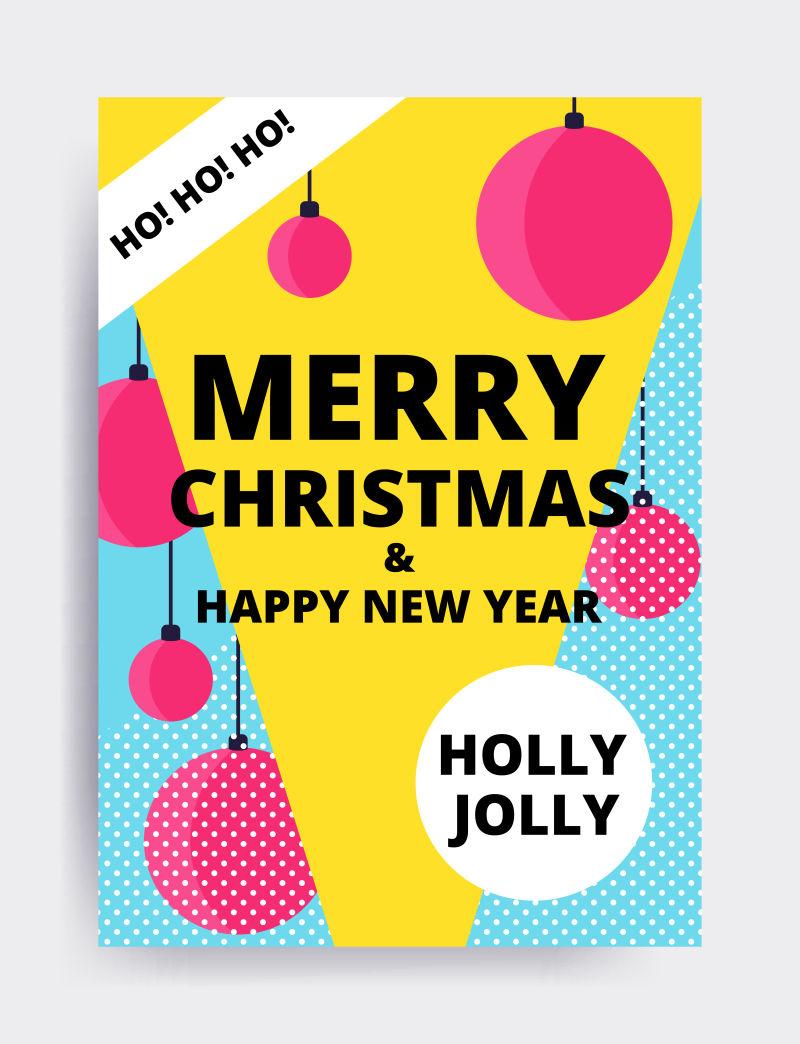矢量多彩圣诞新年宣传海报设计