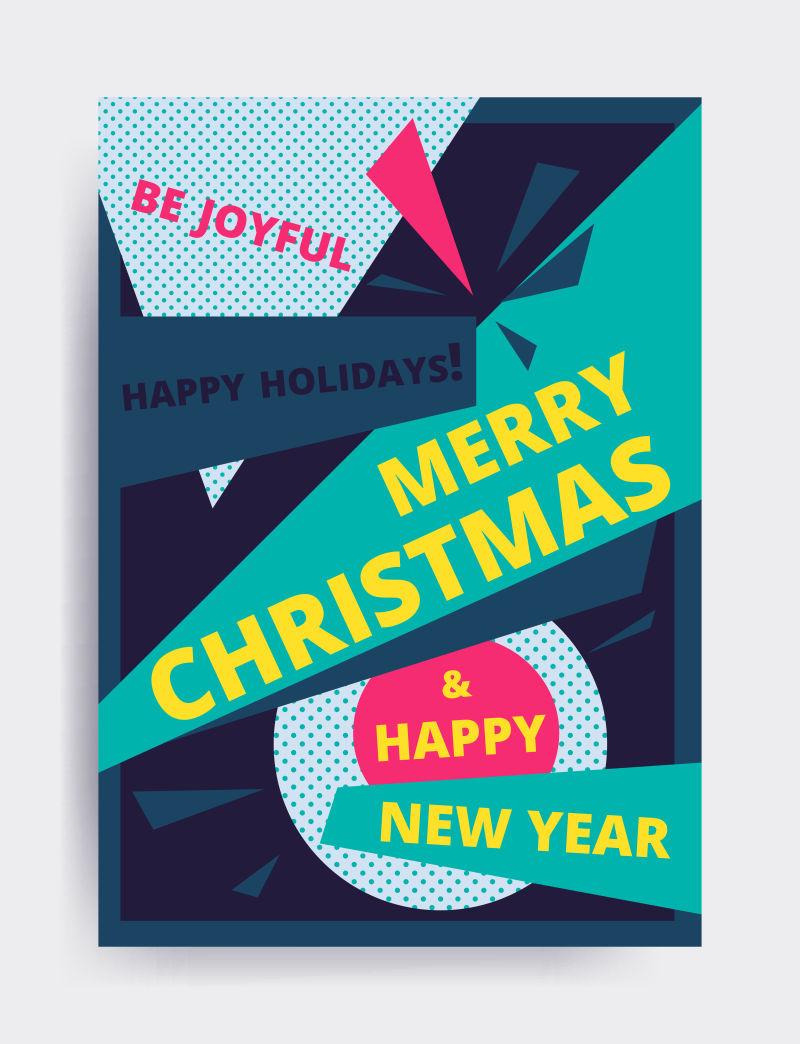 矢量圣诞新年祝福海报设计