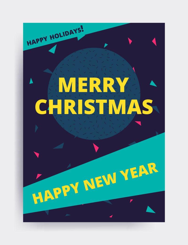 矢量圣诞节日宣传海报设计