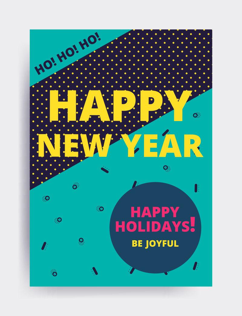 矢量圣诞新年宣传海报设计
