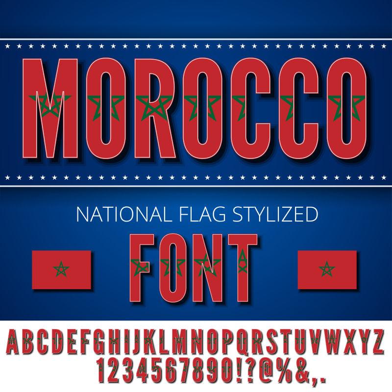 矢量摩洛哥国旗风格字体