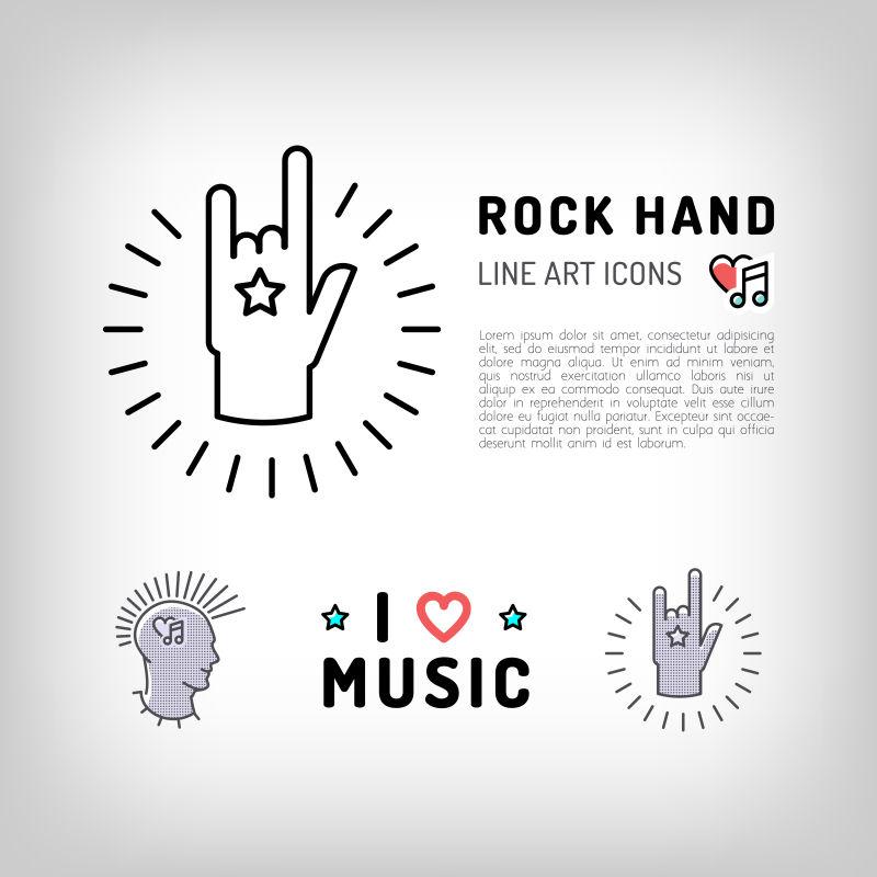 摇滚手势图标矢量设计