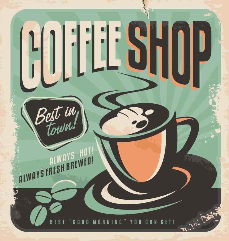 矢量复古咖啡海报