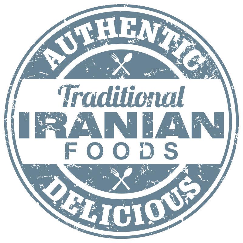 矢量伊朗食品徽章设计