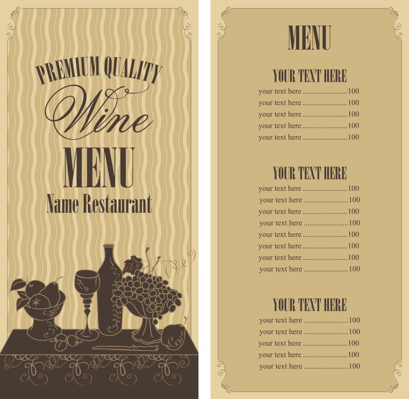 矢量葡萄酒菜单设计