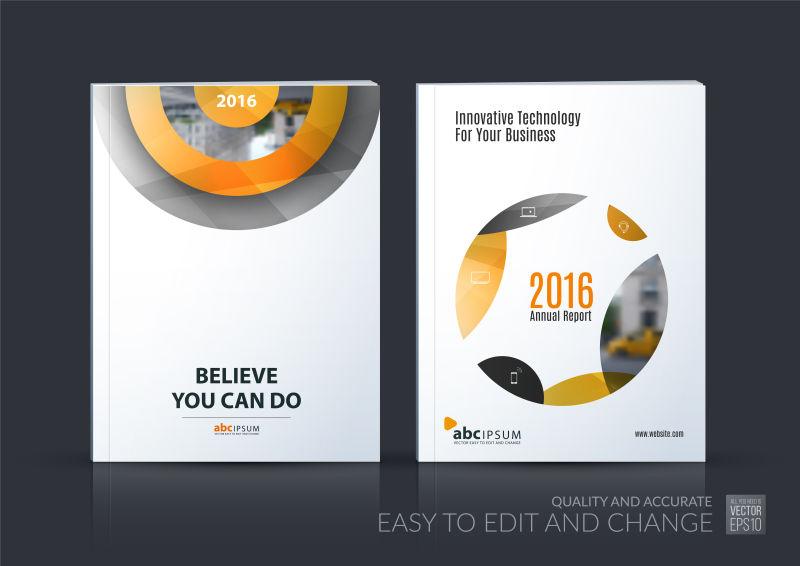 矢量商业年度报告封面设计