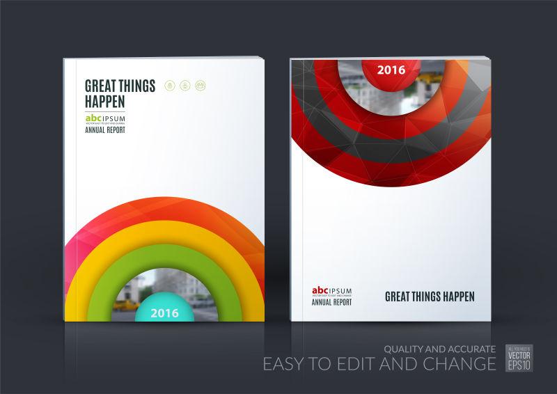 矢量商务年度报告封面设计