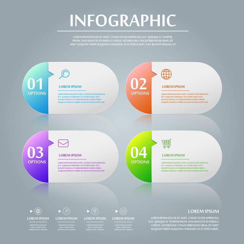 矢量现代可视化信息图表设计图