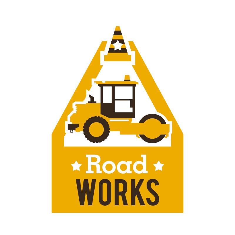矢量的公路施工标志