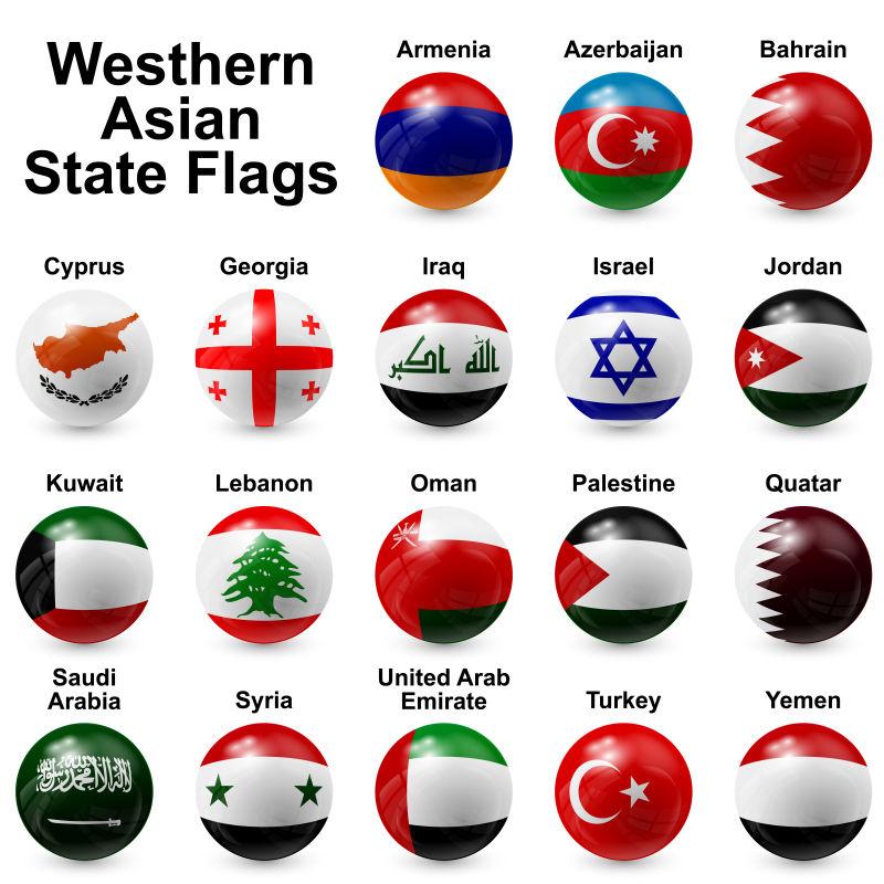 创意矢量西亚国家国旗的球体插图