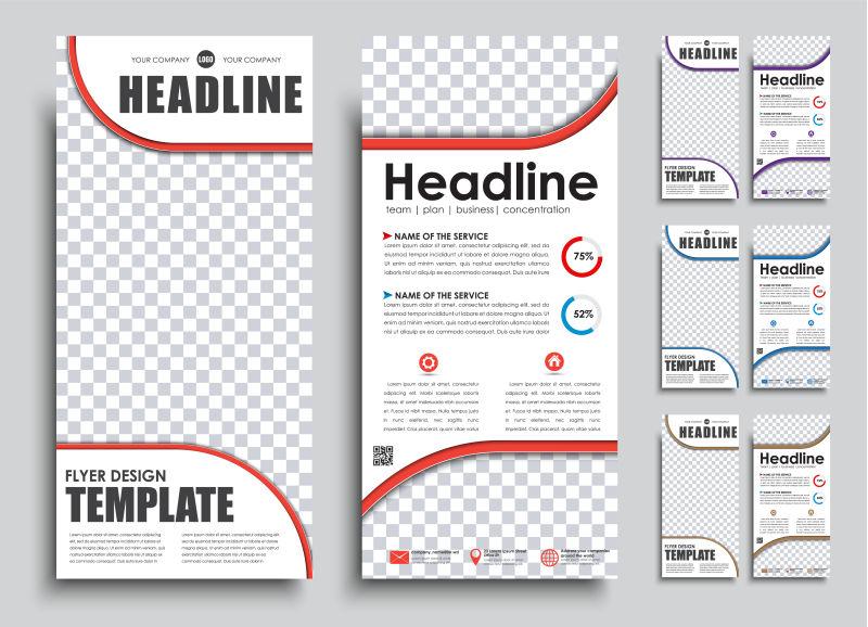 创意矢量现代彩色风格的宣传册设计